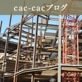 cac-cacブログ
